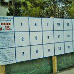 春日部市議会選挙と告示日、投票日が同じ自治体