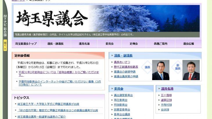埼玉県議会議員一般選挙 選挙結果