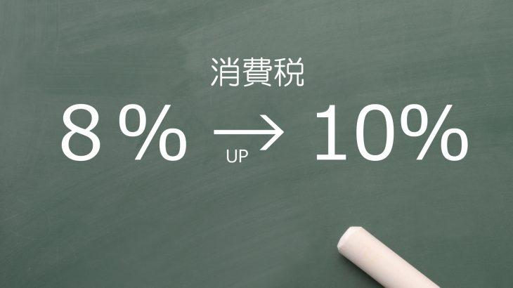 埼玉県の候補者は消費税増税をどう見ているか?